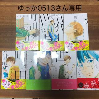 町田くんの世界 全7巻(5〜7巻)(全巻セット)