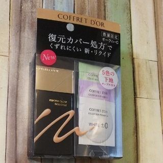 コフレドール(COFFRET D'OR)の新品 コフレドール リフォルムグロウ リクイドUV オークルC(ファンデーション)