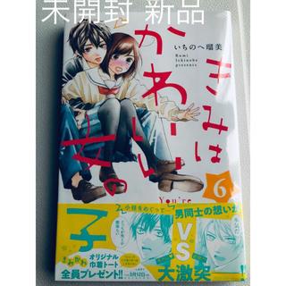 パッケージ未開封 新品   きみはかわいい女の子 6(少女漫画)