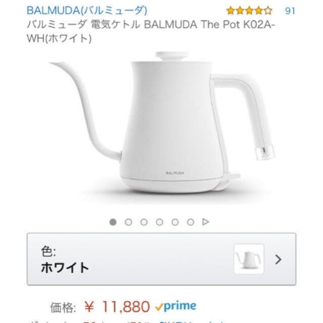 BALMUDA(バルミューダ)のぴょんさん専用バルミューダ スマホ/家電/カメラの生活家電(電気ケトル)の商品写真