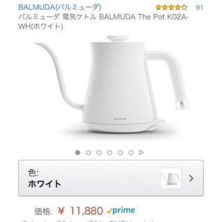バルミューダ(BALMUDA)のぴょんさん専用バルミューダ(電気ケトル)
