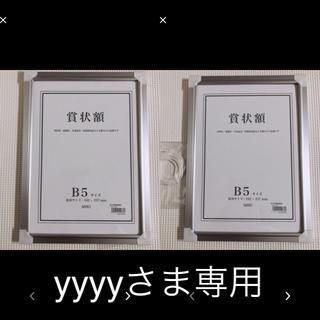 yyyyさま専用 セリオ 賞状額 B5 2枚(絵画額縁)