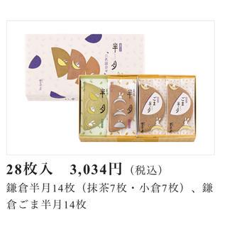 鎌倉半月 三色詰合せ(ごま半月入) 28枚入り(菓子/デザート)