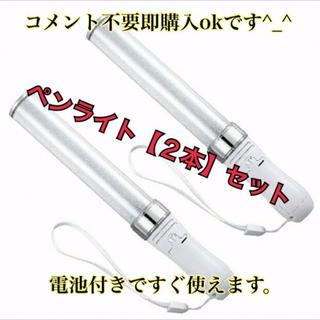 ★人気高性能 LED ペンライト 15色 カラーチェンジ コンサートライト「2本(アイドルグッズ)