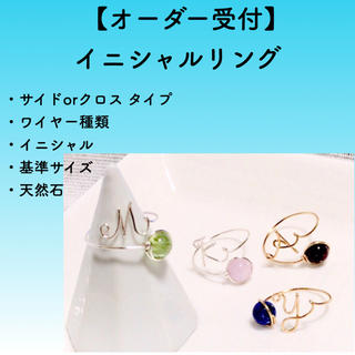 【オーダー】天然石イニシャルリング各種(リング(指輪))