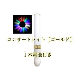「ゴールド」 LED ペンライト 15色 カラーチェンジ コンサートライト{1本(アイドルグッズ)