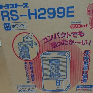 トヨトミ トヨストーブ rs h299e(ストーブ)
