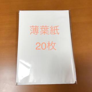 薄葉紙20枚(ラッピング/包装)