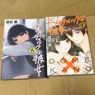 ドメスティックな彼女 2冊セット(少年漫画)