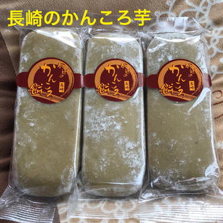 長崎名物  かんころ餅  3本セット(その他)