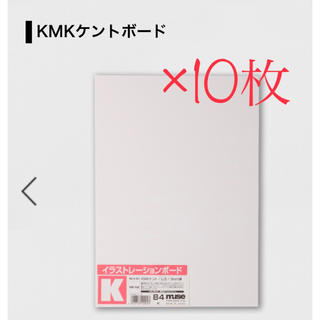 イラストレーションボード KMKケントボード イラストボード 10枚セット(スケッチブック/用紙)