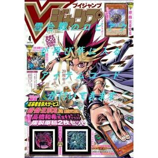 Vジャンプ4月号(漫画雑誌)