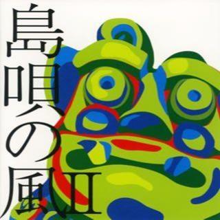 島唄の風2~八重山ベストコレクション~(ワールドミュージック)