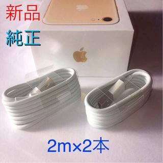 アイフォーン(iPhone)の新品 純正 充電ケーブル 2m×2本(バッテリー/充電器)