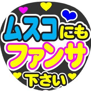 嵐 Kis-My-Ft2 関ジャニ∞ NEWS コンサート手作りうちわ(アイドルグッズ)