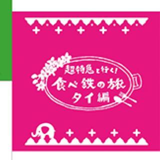 超特急 食べ鉄 タオル ピンク(アイドルグッズ)