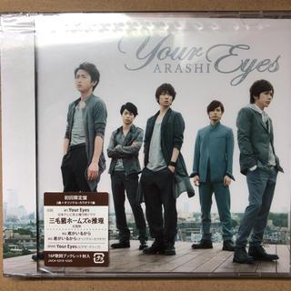 アラシ(嵐)の訳あり【未開封品】嵐 Your Eyes(アイドルグッズ)