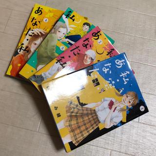 いくえみ綾  私・空・あなた・私  全4巻(少女漫画)