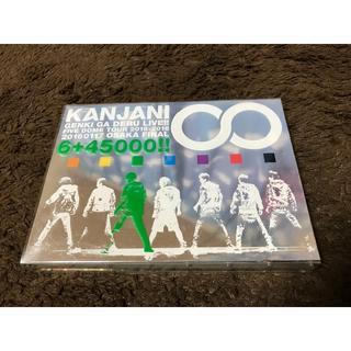 カンジャニエイト(関ジャニ∞)の関ジャニの元気が出るLIVE!!DVD(アイドルグッズ)