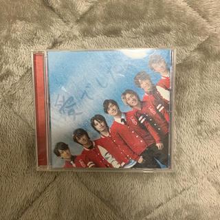 カンジャニエイト(関ジャニ∞)の関ジャニ∞ 愛でした。CD(アイドルグッズ)
