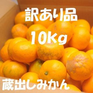 蔵出しみかん10kg訳あり品 6箱限定特価 その6(フルーツ)