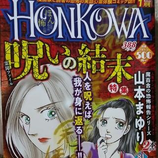 HONKOWA呪いの結末特集 2月号(女性漫画)