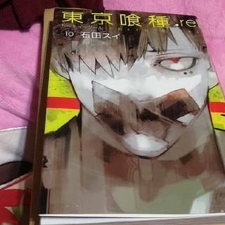 シュウエイシャ(集英社)の東京喰種re  10巻(青年漫画)