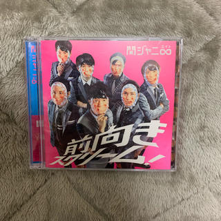 カンジャニエイト(関ジャニ∞)の関ジャニ∞ 前向きスクリーム CD(アイドルグッズ)