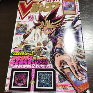 シュウエイシャ(集英社)のVジャンプ 2019年 4月号(漫画雑誌)