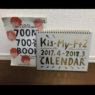 キスマイフットツー(Kis-My-Ft2)のKis-My-Ft2  2017.4〜2018.3 カレンダー(アイドルグッズ)