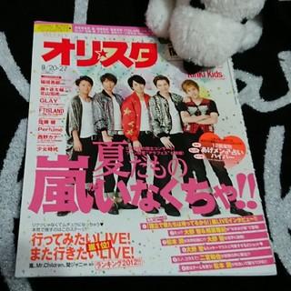 嵐 表紙 オリ☆スタ 2012年 8/20・27号 大野智 切り抜き(アイドルグッズ)
