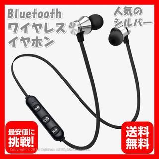 bluetooth イヤホン ワイヤレス マグネット シルバー 大人気 最安値(ヘッドフォン/イヤフォン)