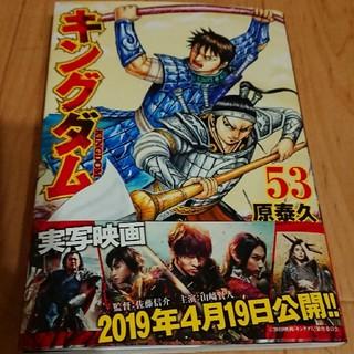 キングダム 53  新刊(青年漫画)