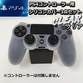 PS4  コントローラ シリコン 本体 カバー プレステ4  フリーク(家庭用ゲーム本体)