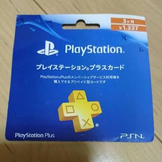 プレイステーション4(PlayStation4)のプレイステーションプラス利用権 3ヶ月 PlayStation Plus(家庭用ゲームソフト)