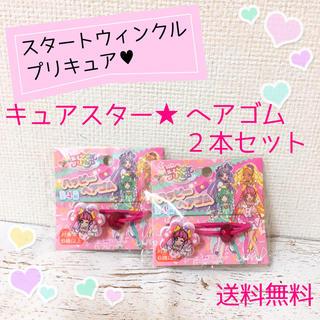 スタートゥインクル★プリキュア ヘアゴム キュアスター(キャラクターグッズ)