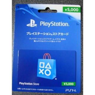 プレイステーション4(PlayStation4)のpsn 5000(家庭用ゲームソフト)