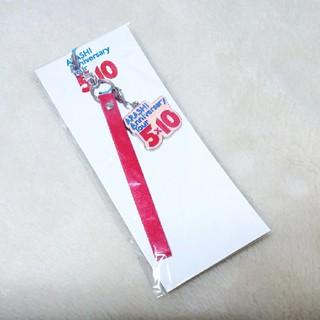 アラシ(嵐)の未使用新品☆嵐 5×10☆公式コンサートツアーグッズ  ストラップ/チャーム(アイドルグッズ)