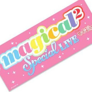 magical2 SPECIAL Liveタオル(アイドルグッズ)