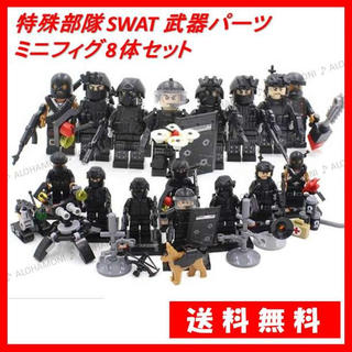 LEGO レゴ 互換 特殊部隊 SWAT 武器パーツ  ミニフィグ 8体セット(キャラクターグッズ)