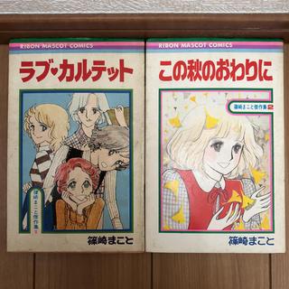 シュウエイシャ(集英社)の篠崎まこと☆コミック(少女漫画)