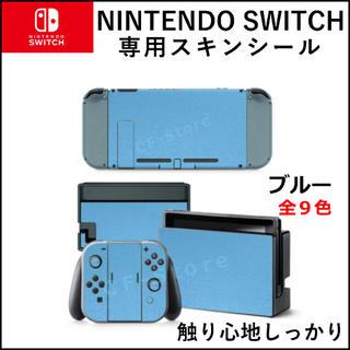ニンテンドースイッチ(Nintendo Switch)の任天堂スイッチ シール 皮 レザー スキンシール デコ 高級 本体 保護 青(その他)