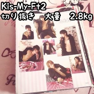 キスマイフットツー(Kis-My-Ft2)のKis-My-Ft2 アイドル誌 切り抜き 大量セット 約2.8kg(アイドルグッズ)