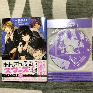 コウダンシャ(講談社)のあんさんぶるスターズ!1巻 特装版 CD付(女性漫画)