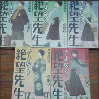 さよなら絶望先生2巻~6巻(少年漫画)