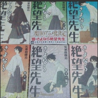 さよなら絶望先生7巻~12巻(少年漫画)