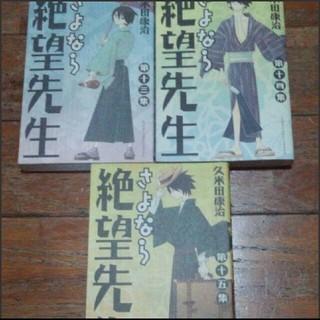 さよなら絶望先生13巻~15巻(少年漫画)