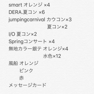 ヘイセイジャンプ(Hey! Say! JUMP)のHey! Say! JUMP 銀テープ(アイドルグッズ)