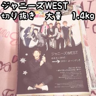 ジャニーズウエスト(ジャニーズWEST)のジャニーズWEST アイドル誌 切り抜き 大量セット 約1.4kg(アイドルグッズ)