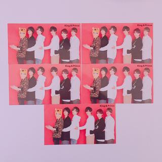 ジャニーズ(Johnny's)のMyojo King & Prince 厚紙カード(アイドルグッズ)